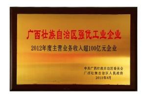 2012年广西壮族自治区强优工业企业(2012年主营业务收入超100亿元企业)