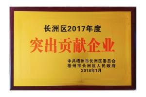 长洲区2017年度突出贡献企业