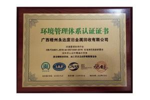 永达废旧获得ISO14001 环境管理体系认证证书