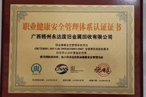 广西梧州永达废旧金属回收有限公司职业健康管理体系认证证书