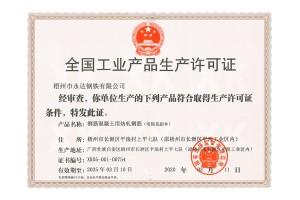 获全国工业产品生产许可证