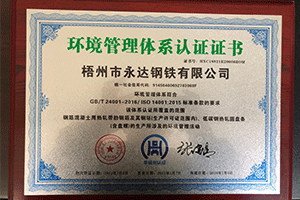伟德国际1946源自英国永达钢铁有限公司环境管理体系认证证书