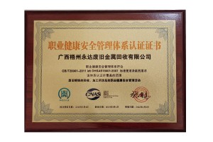 永达废旧获得ISO18001 职业健康安全管理体系认证证书