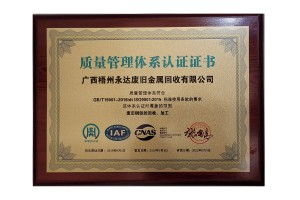 永达废旧获得ISO9001 质量管理体系认证证书