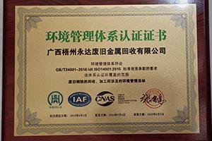 广西梧州永达废旧金属回收有限公司环境管理体系认证证书
