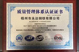 伟德国际1946源自英国永达钢铁有限公司质量管理体系认证证书