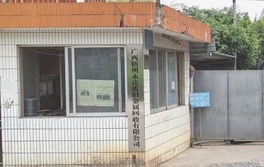 梧州市永达钢铁集团--官方网站-2003.07